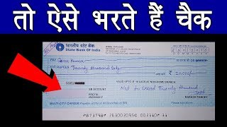 बैंक का चैक भरने का सही तरीका, How to fill a cheque book, how to write a cheque in hindi, Check book