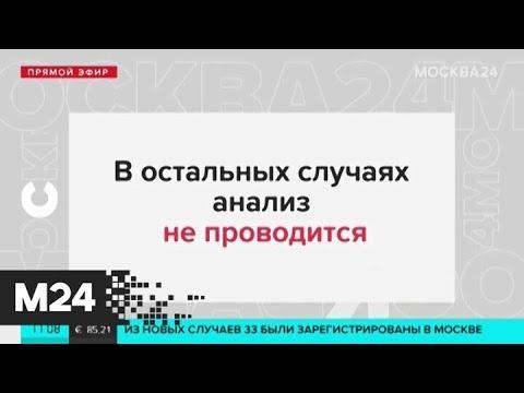 Кто может сдать анализ на коронавирус - Москва 24