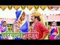 Aaj To Hariyalo Banado Full HD   Latest Rajasthani Songs 2018   Pratibha Singh   Sagar Sen