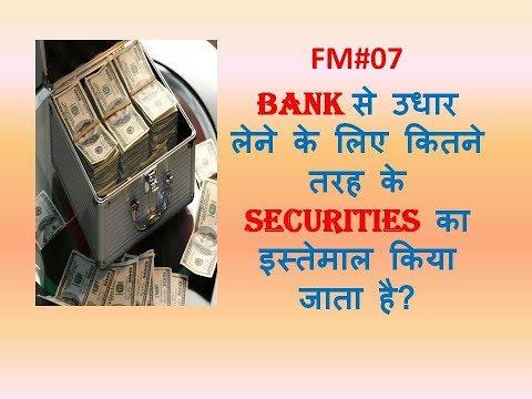 fm-07-how-many-modes-of-security-are-used-to-take-loan-from-bank?-(hindi)