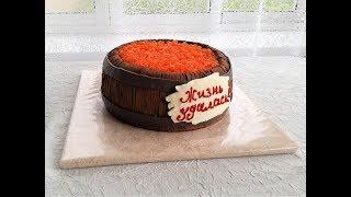 как сделать торт бочка с икрой пошагово
