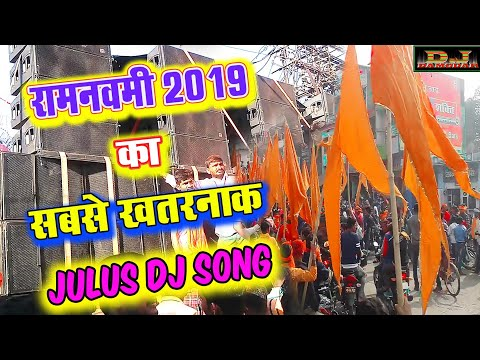 रामनवमी 2019 का सबसे खतरनाक || Bajrang Dal Julus Dj Song 2019 |Ramnavami Julus Dj Song 2019