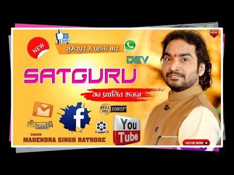 अब तक का सबसे हिट Satguru Dev Letest II Mahendra Singh Rathore II Kaamdhenu Gou Mata LIVE 2018