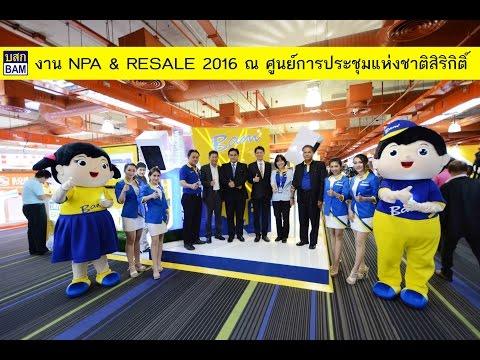 งาน NPA&RESLAE 2016 18-21 สิงหาคม 2559