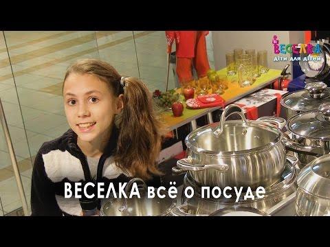 Все о посуде. Кухня. История и факты. Тайны, секреты, загадки. Веселка TV. Дети для детей