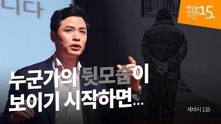나는 당신을 봅니다 | 김창옥 김창옥아카데미 대표 | 가족 아버지 명강연 강의 강연 | 세바시 118(고화질)