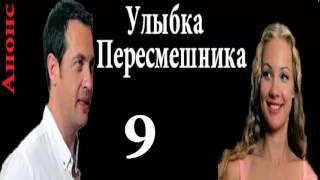 Улыбка пересмешника 9 серия сериал Анонс