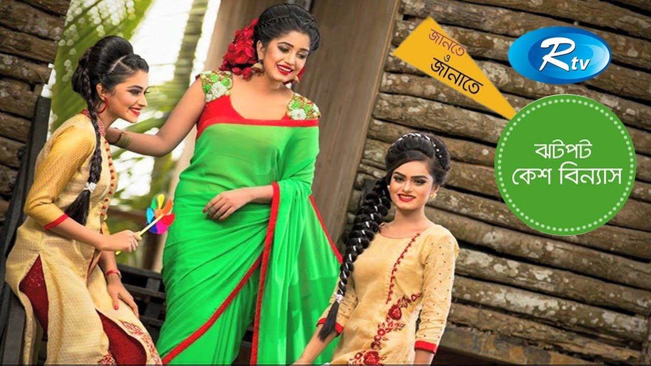 Hair Style Tips on Photoshoot | Tanjima Sarmin Muny  | Rtv Lifestyle | Rtv