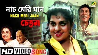 Nach Meri Jaan | Chetana | Bengali Movie Song | Mohd. Aziz, Usha Mangeshkar