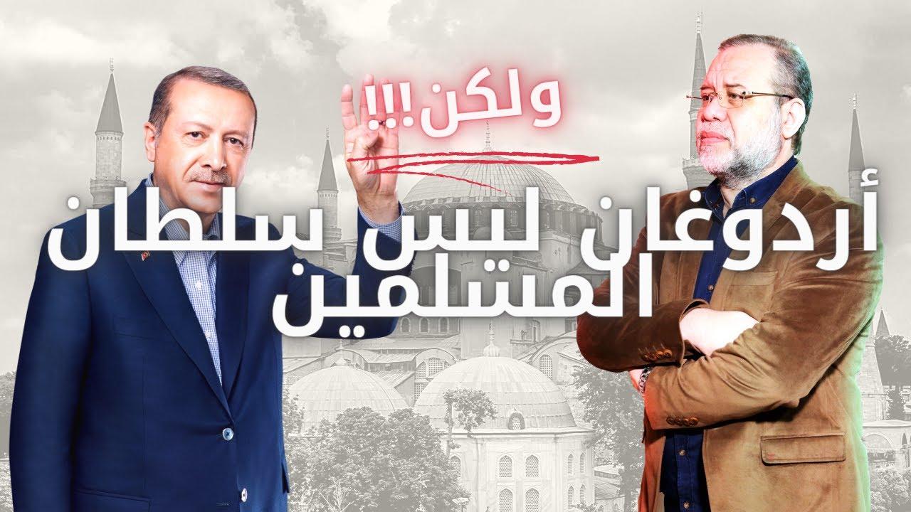 اردوغان ليس سلطان المسلمين - تركيا ليست افضل بلاد المسلمين ** ولكن ** طوف وشوف وقول الحق *