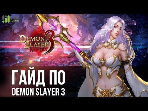 Demon slayer 3 — Как снять блокировку?