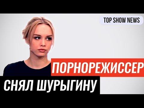 Порнорежиссер снял Диану Шурыгину