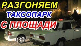 'Таксопарк на площади это не есть хорошо !' Краснодар