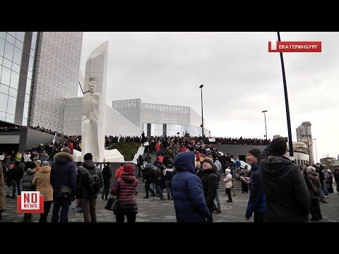 В Екатеринбурге люди скачут на митинге Навального
