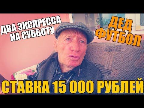видео: СТАВКА 15 000 РУБЛЕЙ НА ДВА ЭКСПРЕССА СУББОТЫ ОТ ДЕДА ФУТБОЛА!