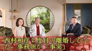 西村和彦2度目の離婚していた、事務所が「事実」 西村和彦2度目の離婚...