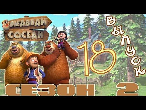 masha- - Мультфильм Маша и Медведь