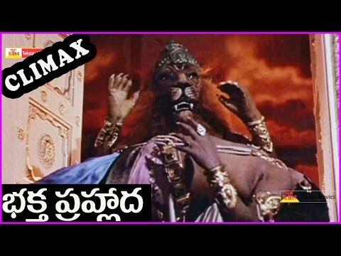 Bhaktha Prahlada Telugu Movie Climax Scene - Rojaramani ,S. V. Ranga Rao