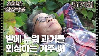 [유쾌 상쾌 통쾌 여장부 현희 씨] (11/15) [인간극장/Screening Humanity]   KBS …