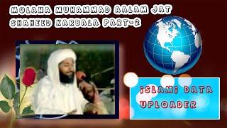 Molana MUHAMAD Alam jat Naeemi Jalsa Shuhada e karbala Part-2
