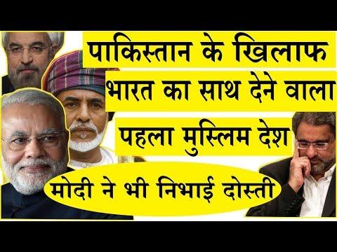 Oman ने निभाई थी India से Friendship/ Pak की कमर तोड़ने के लिए सबसे आगे खड़ा था \ India-Oman relations