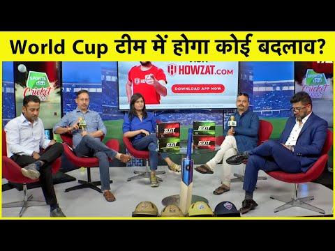 AAJ KA AGENDA: क्या भारत की World Cup टीम में नहीं होगा कोई बदलाव ?  Sports Tak