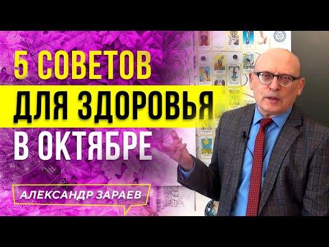 5 СОВЕТОВ ДЛЯ ЗДОРОВЬЯ В ОКТЯБРЕ l АЛЕКСАНДР ЗАРАЕВ 2020