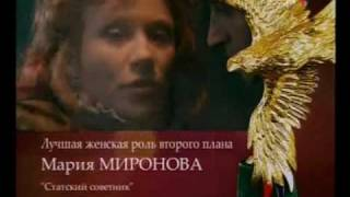 Рената Литвинова и Нина Русланова.Золотой орёл 2005