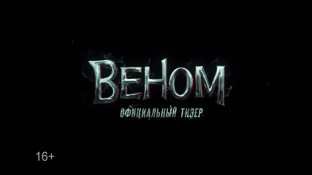 Официальный тизер фильма