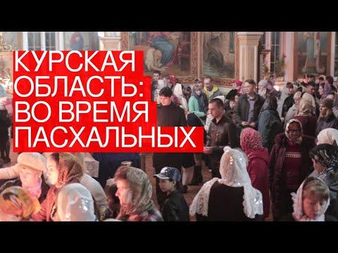 Курская область: Вовремя пасхальных праздников дляжителей приграничья открыли