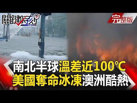 關鍵時刻 20180108 節目播出版(有字幕)