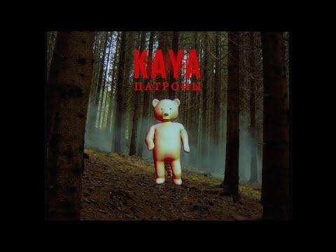 Смотреть клип Kaya - Патроны