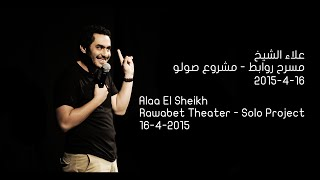Alaa El Sheikh - Stand Up Comedy // علاء الشيخ - ستاند آب كوميدي