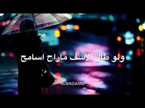 أغنيه اصاله عقوبه/ بصوت شيمي SHEME