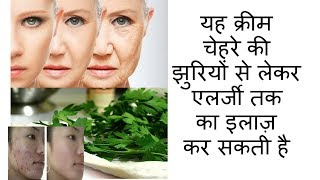 यह क्रीम चेहरे की झुरियों से लेकर एलर्जी तक का इलाज़ कर सकती है