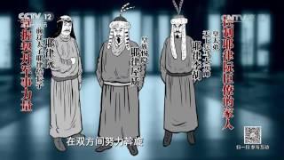 辽太子出奔(七)前太子儿子夺回皇位【法律讲堂  20170611】
