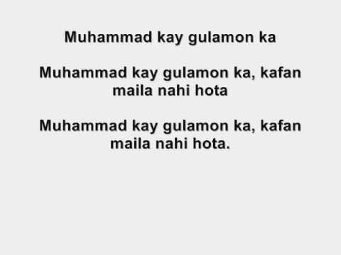 Zameen Maili Nahi Hoti With Lyrics - Shahbaz Qamar Fareedi