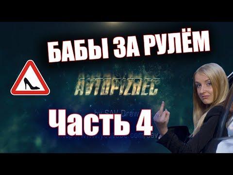 Бабы за рулём Подборка Ржач Видео Ютуб -