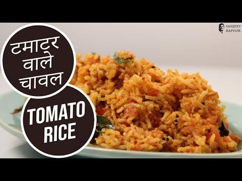 टमाटर वाले चावल | Tomato Rice | Easy to Cook Recipes at Home | Sanjeev Kapoor Khazana