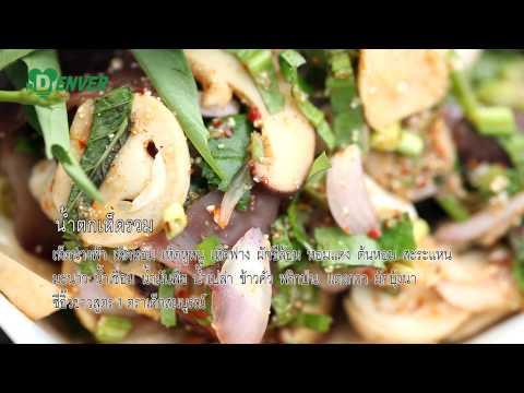 ยอดเชฟไทย (Yord Chef Thai) 20-06-15 Ep.2 เมนู: น้ำตกเห็ดรวม