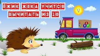 Ёжик Жека Учится Вычитать из 10. Серия 6