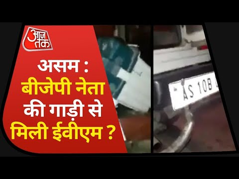 Assam: BJP नेता की गाड़ी से बरामद हुआ EVM, Priyanka Gandhi ने Video Tweet कर सरकार से मांगा जवाब