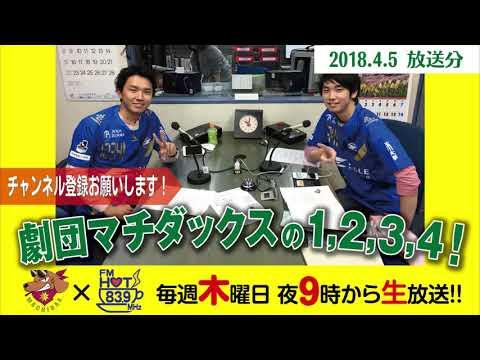 劇団マチダックスの1,2,3,4!(#287)渡辺裕太&永嶋玲
