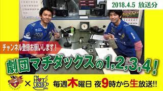 FM HOT839『劇団マチダックスの1,2,3,4!』2018年4月5日生放送分を音声...