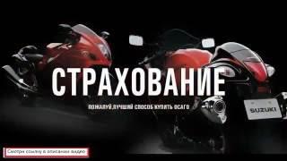 АвтоСтрахование Осаго Каско Техосмотр Уфа(, 2016-06-13T14:23:36.000Z)