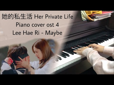 Lee Hae Ri - Maybe (Piano Cover Ost 4) Her Private Life 她的私生活