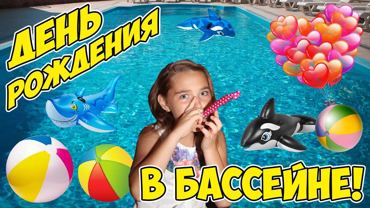 День рождения Карины в бассейне! Катаемся на горке, играем в бассейне, плаваем, ныряем. БЫЛО КРУТО!