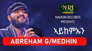 Abreham G/Medhin – Aykemaun - ኣይከምኡን- Ethiopian Music