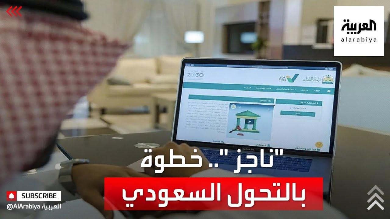 بالأرقام.. بوابة -ناجز- تعكس نجاح تجربة التحول الرقمي في السعودية