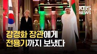 한-UAE(아랍에미리트) 외교회담, 전용기까지 보낸 U…